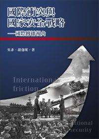 國際衝突與國家安全戰略:國際傳播視角