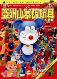 亞洲山寨版玩具大圖鑑:中國.香港.臺灣.韓國的奇妙玩具