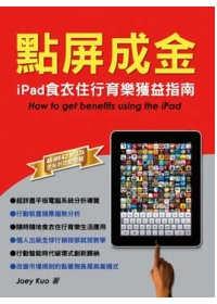 點屏成金:iPad食衣住行育樂獲益指...