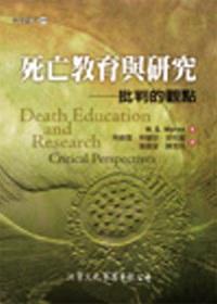 死亡教育與研究:批判的觀點
