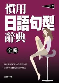 慣用日語句型辭典(全輯)
