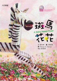 斑馬花花 =  A zebra named Flower /