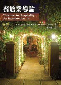 餐旅業導論