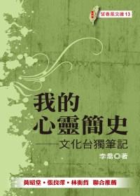 我的心靈簡史:文化臺獨筆記