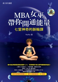 MBA女巫帶你開通能量:七堂神奇的脈輪課