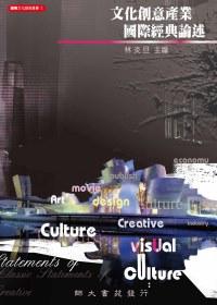 文化創意產業國際經典論述 /