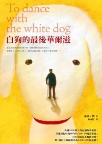 白狗的最後華爾滋