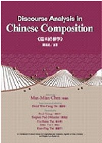 Discourse analysis in chinese composition = 篇章結構學/