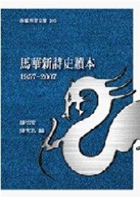馬華新詩史讀本(1957-2007) /
