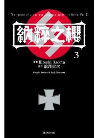 納粹之櫻 3