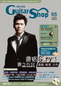 六弦百貨店第65輯(附1VCD+MP3 )