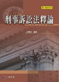 刑事訴訟法釋論:實力養成系列<一品>