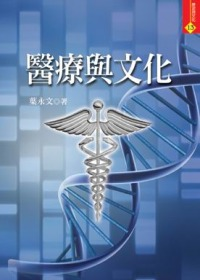 醫療與文化