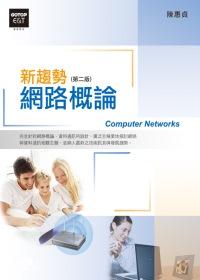 新趨勢網路概論(第二版)