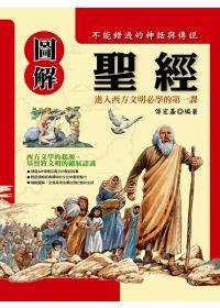 圖解聖經:進入西方文明必學的第一課