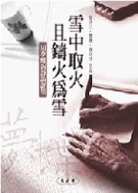 雪中取火且鑄火為雪 :  周夢蝶新詩論評集 /