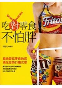 吃對零食不怕胖