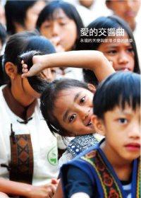 愛的交響曲:永遠的天使與部落孩童的樂章