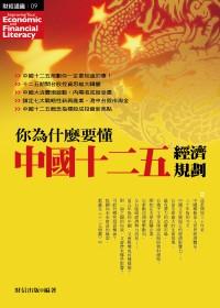 你為什麼要懂中國十二五經濟規劃