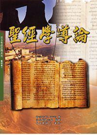聖經學導論:活水聖經詮釋系列─舊約卷一
