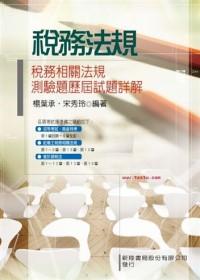 稅務法規:稅務相關法規測驗題歷屆試題詳解