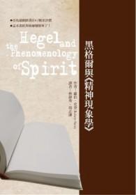 黑格爾與《精神現象學》