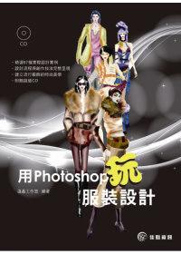 用Photoshop玩服裝設計 /