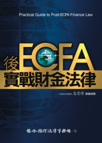 後ECFA實戰財金法律