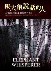 跟大象說話的人:大象與我的非洲原野生活
