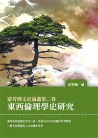 游芳憫文史專集,東西倫理學史研究