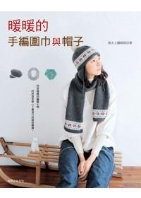 暖暖的手編圍巾與帽子