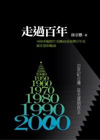 走過百年:一次讀完台灣百年史