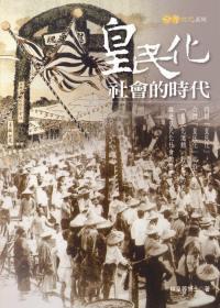皇民化社會的時代