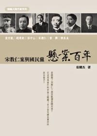 懸案百年:宋教仁案與國民黨