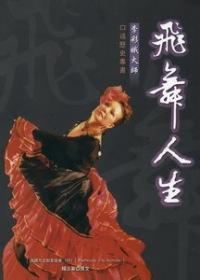 飛舞人生:李彩娥大師口述歷史專書