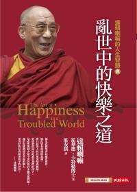 亂世中的快樂之道:達賴喇嘛的人生智慧