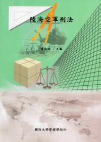 陸海空軍刑法:國防管理叢書