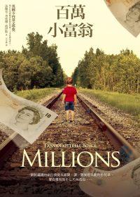 百萬小富翁