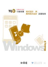 TQC+行動裝置程式設計與應用程式設計認證指南:Windows Mobile 6
