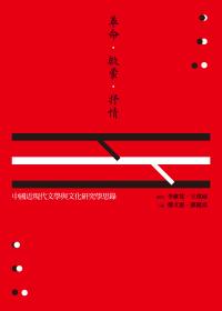 革命.啟蒙.抒情:中國近現代文學/思想研究學思錄