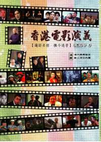 香港電影演義