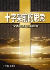 十字架前的思索:文本解讀與 詮釋