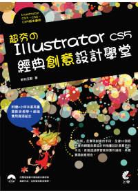 超夯のIllustrator CS5經典創意設計學堂 /