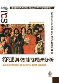 符號與空間的經濟分析 /