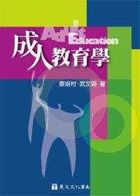 成人教育學