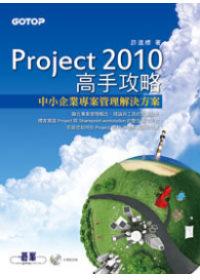 Project 2010 高手攻略 : 中小企業專案管理解決方案