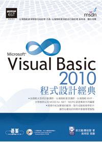 Visual Basic 2010程式設計經典