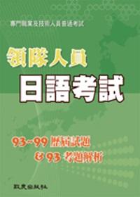 領隊人員日語考試:歷屆試題(93 ~ 99)&考題解析(93)