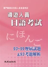 導遊人員日語考試:歷屆試題(93 ~ 99)&考題解析(93)
