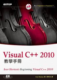 Visual C++ 2010教學手冊